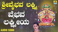 Lakshmi Devi Bhakti Song: Watch Popular Kannada Devotional Video Song 'Vaibhava Lakshmiya' Sung By Mahalakshmi. Popular Kannada Devotional Songs   Kannada Bhakti Songs, Devotional Songs, Bhajans, and Pooja Aarti Songs