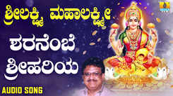 Srilakshmi Mahalakshmi Bhakti Song: Watch Popular Kannada Devotional Video Song 'Sharanambe Srihariya' Sung By S. P. Balasubramanyam. Popular Kannada Devotional Songs   Kannada Bhakti Songs, Devotional Songs, Bhajans, and Pooja Aarti Songs