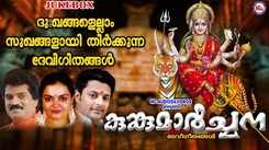 Devi Bhakti Songs: Watch Popular Malayalam Devotional Video Song 'Kumkumaarchana' Jukebox. Popular Malayalam Devotional Songs | Malayalam Bhakti Songs, Devotional Songs, Bhajans, and Pooja Aarti Songs