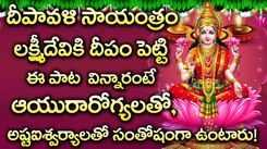 Check Out Latest Devotional Telugu Audio Song Jukebox Of 'Sri Mahalakshmi Devi'. Best Telugu Devotional Songs | Telugu Bhakti Songs, Devotional Songs, Bhajans, and Pooja Aarti Songs