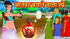 Popular Kids Songs and Hindi Nursery Story 'Janvar Banane Wala Spray' for Kids - Check out Children's Nursery Rhymes, Baby Songs, Fairy Tales In Hindi