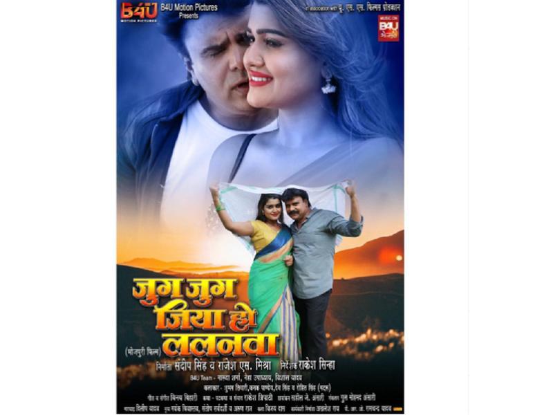 Kanak Pandey unveils the trailer release date of 'Jug Jug Jiya Ho Lalanwa'