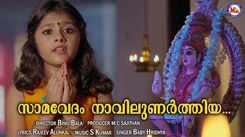 Ayyappa Swamy Devotional Song 2020: Malayalam Song 'Samavedam Navilunarthiya Swamiye' Sung by Hridhya