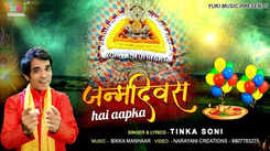 Watch Popular Hindi Devotional Video Song 'Janm Diwas Hai Aapka' Sung By 'Tinka Soni'. Popular Hindi Devotional Songs of 2020 | Hindi Bhakti Songs, Devotional Songs, Bhajans and Pooja Aarti Songs