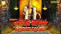 Lord Ayyappan Padalgal: Watch Latest Devotional Tamil Audio Song Jukebox Of 'Kaliyuga Varadhan Karunai Deivam' Sung By Sakthidasan, K.Veeramani, Srihari, Pushpavanam Kuppusami, Dinesh, Krishnaraj and Gana Ulaganathan. Best Tamil Devotional Songs | Tamil Bhakti Songs, Devotional Songs, Bhajans, and Pooja Aarti Songs