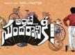 Nani and Naziya Nazim Fahadh's film titled Ante Sundaraniki