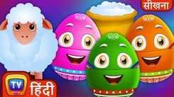 Watch Latest Children Hindi Nursery Rhyme 'Baa Baa Black Sheep Magical Eggs' for Kids - Check out Fun Kids Nursery Rhymes And Baby Songs In Hindi