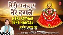 Khatu Shyam Bhajan: Hindi Devotional And Spiritual Song 'Meri Patwar Tere Hawale' Sung By Lokesh Garg | Hindi Bhakti Songs, Devotional Songs, Bhajans and Pooja Aarti Songs | Lokesh Garg Songs | Hindi Devotional Songs