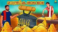 Watch Popular Children Malayalam Nursery Story 'The Magical Iron Box - മാന്ത്രിക' for Kids - Check out Fun Kids Nursery Rhymes And Baby Songs In Malayalam