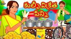 Watch Popular Children Telugu Nursery Story 'The Kulfi Seller Aunt' for Kids - Check out Fun Kids Nursery Rhymes And Baby Songs In Telugu