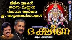 Ayyappa Bhakti Ganangal: Watch Popular Malayalam Devotional Video Song 'Dakshina' Jukebox. Popular Malayalam Devotional Songs | Malayalam Bhakti Songs, Devotional Songs, Bhajans, and Pooja Aarti Songs