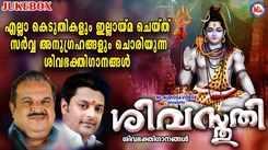 Lord Shiva Songs: Watch Popular Malayalam Devotional Video Song 'Shivasthuthi' Jukebox. Popular Malayalam Devotional Songs | Malayalam Bhakti Songs, Devotional Songs, Bhajans, and Pooja Aarti Songs