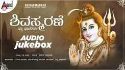 Shiva Bhakti Songs: Watch Popular Kannada Devotional Video Song 'Shiva Smarane' Jukebox. Popular Kannada Devotional Songs   Kannada Bhakti Songs, Devotional Songs, Bhajans, and Pooja Aarti Songs