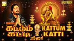 Lord Ayyappan Songs: Check Out Latest Devotional Tamil Audio Song Jukebox Of 'Kattum Katti' Sung By Srihari. Best Tamil Devotional Songs | Tamil Bhakti Songs, Devotional Songs, Bhajans, and Pooja Aarti Songs