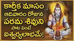 Listen To Latest Devotional Telugu Audio Song Jukebox Of 'Lord Shiva'. Best Telugu Devotional Songs | Telugu Bhakti Songs, Devotional Songs, Bhajans, and Pooja Aarti Songs