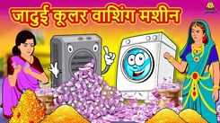 Popular Kids Songs and Hindi Nursery Story 'Jadui Cooler Washing Machine' for Kids - Check out Children's Nursery Rhymes, Baby Songs, Fairy Tales In Hindi
