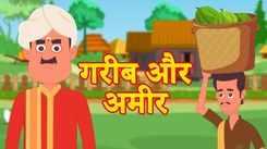 Hindi Kahaniya: Watch Dadimaa Ki Kahaniya in Hindi 'Gareeb Aur Ameer' for Kids - Check out Fun Kids Nursery Rhymes And Baby Songs In Hindi