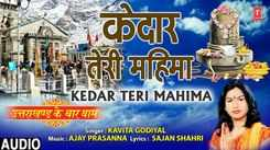 Shiv Bhajan: Listen To Popular Hindi Devotional Audio Song 'Kedar Teri Mahima' Sung By Kavita Godiyal. Popular Hindi Devotional Songs of 2020 | Kavita Godiyal Songs, Devotional Songs, Kirtans and Pooja Aarti Songs