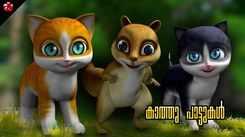 Malayalam Nursery Rhymes: Kids Video Song in Malayalam 'Kathu' Jukebox