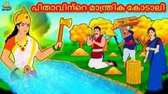 Popular Kids Song and Malayalam Nursery Story 'The Father's Magical Axe' for Kids - Check out Children's Nursery Rhymes, Baby Songs, Fairy Tales In Malayalam