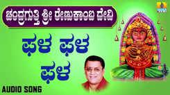 Chandragutti Sri Renukamba Devi Bhakti Song: Watch Popular Kannada Devotional Video Song 'Phala Phala Phala' Sung By L. N. Shastri. Popular Kannada Devotional Songs   Kannada Bhakti Songs, Devotional Songs, Bhajans, and Pooja Aarti Songs