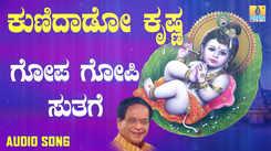 Sri Krishna Bhakti Song: Watch Popular Kannada Devotional Video Song 'Gopa Gopi Suthage' Sung By L. N. Shastri. Popular Kannada Devotional Songs   Kannada Bhakti Songs, Devotional Songs, Bhajans, and Pooja Aarti Songs