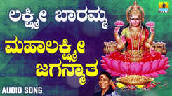 Lakshmi Devi Bhakti Gana: Watch Popular Kannada Devotional Video Song 'Mahalakshmi Jaganmata' Sung By S. Janaki. Popular Kannada Devotional Songs   Kannada Bhakti Songs, Devotional Songs, Bhajans, and Pooja Aarti Songs