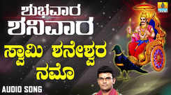 Shani Dev Bhakti Song: Watch Popular Kannada Devotional Video Song 'Swamy Shaneshwara Namo' Sung By Hemanth Kumar. Popular Kannada Devotional Songs   Kannada Bhakti Songs, Devotional Songs, Bhajans, and Pooja Aarti Songs