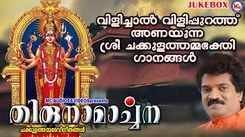 Devi Bhakti Songs: Watch Popular Malayalam Devotional Video Song 'Thirunaamarchana' Jukebox Sung By M. G. Sreekumar. Popular Malayalam Devotional Songs of 2020 | Malayalam Bhakti Songs, Devotional Songs, Bhajans, and Pooja Aarti Songs