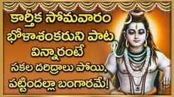 Karthika Masam Special Keertanalu: Check Out Latest Devotional Telugu Audio Song Jukebox Of 'Lord Shiva | Rudrastakam'. Best Telugu Devotional Songs | Telugu Bhakti Songs, Devotional Songs, Bhajans, and Pooja Aarti Songs