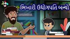 Check Out Popular Children Gujarati Nursery Story 'Beggar Turned Businessman' for Kids - Check out Fun Kids Nursery Rhymes And Baby Songs In Gujarati