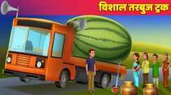Most Popular Kids Shows In Hindi - Giant Watermelon Truck | Videos For Kids | Kids Cartoons | Cartoon Animation For Children