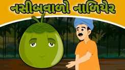 Check Out Popular Children Gujarati Nursery Story 'Lucky Coconut' for Kids - Check out Fun Kids Nursery Rhymes And Baby Songs In Gujarati
