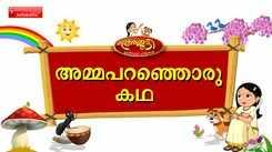 Malayalam Kids Poem: Nursery Song in Malayalam 'Sri Raman'
