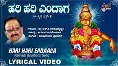 Lord Ayyappa Bhakti Song: Watch Popular Kannada Devotional Lyrical Video Song 'Hari Hari Endaaga' Sung By S.P.Balasubramanyam. Popular Kannada Devotional Songs   Kannada Bhakti Songs, Devotional Songs, Bhajans, and Pooja Aarti Songs