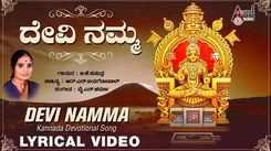 Devi Bhakti Song: Watch Popular Kannada Devotional Lyrical Video Song 'Devi Amma' Sung By B.K.Sumithra. Popular Kannada Devotional Songs   Kannada Bhakti Songs, Devotional Songs, Bhajans, and Pooja Aarti Songs