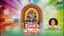 Banashankari Devi Bhakti Geethegalu: Watch Popular Kannada Devotional Video Song 'Banashankari Devi' Jukebox. Popular Kannada Devotional Songs   Kannada Bhakti Songs, Devotional Songs, Bhajans, and Pooja Aarti Songs