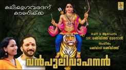 Ayyappa Swamy Devotional Song 2020: Malayalam Song 'Vanpuli Vahananam' Sung by Renjith S.R