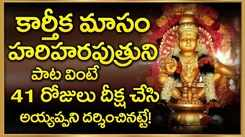 Check Out Latest Devotional Telugu Audio Song Jukebox Of 'Lord Ayyappa'. Best Telugu Devotional Songs | Telugu Bhakti Songs, Devotional Songs, Bhajans, and Pooja Aarti Songs