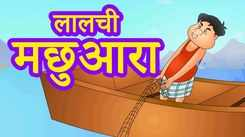 Watch Latest Children Hindi Nursery Story 'Lalchi Machuara' for Kids - Check out Fun Kids Nursery Rhymes And Baby Songs In Hindi