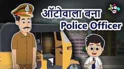 Hindi Kahaniya: Watch Bedtime Stories In Hindi 'ऑटोवाला बना Police Officer' for Kids - Check out Fun Kids Nursery Rhymes And Baby Songs In Hindi