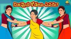 Check Out Popular Kids Song and Telugu Nursery Story 'Who Is The Real Daughter In Law?' for Kids - Check out Children's Nursery Rhymes, Baby Songs, Fairy Tales In Telugu