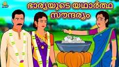 Watch Popular Children Malayalam Nursery Story 'The Real Beauty Of The Wife - ഭാര്യയുടെ യഥാർത്ഥ സൗന്ദര്യം' for Kids - Check out Fun Kids Nursery Rhymes And Baby Songs In Malayalam