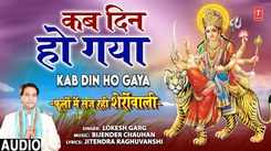 Hindi Bhajan Song: Latest Hindi Devotional Song 'Kab Din Ho Gaya' Sung by Lokesh Garg