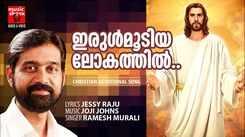 Jesus Bhakti Song: Watch Popular Malayalam Devotional Video Song 'Irul Moodiya' Sung By Ramesh Murali. Popular Malayalam Devotional Songs of 2020 | Malayalam Bhakti Songs, Devotional Songs, Bhajans, and Pooja Aarti Songs