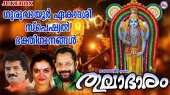 Sree Krishna Songs: Watch Popular Malayalam Devotional Video Song 'Thulabharam' Jukebox Sung By M.G. Sreekumar And Radhika Thilak. Popular Malayalam Devotional Songs of 2020 | Malayalam Bhakti Songs, Devotional Songs, Bhajans, and Pooja Aarti Songs