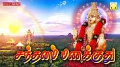 Ayyappa Geethangal: Check Out Latest Devotional Tamil Audio Song Jukebox Of 'Santhanam Manakkuthu' Sung By Veeramanidasan, Srihari, T.L.Maharajan, Sakthidasan, Pushpavanam Kuppusami, Dinesh and K.Veeramani. Best Tamil Devotional Songs | Tamil Bhakti Songs, Devotional Songs, Bhajans, and Pooja Aarti Songs