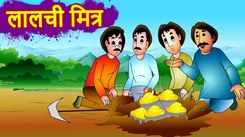 Watch Panchtantra Ki Kahaniya in Hindi 'Lalchi Mitra' for Kids - Check out Fun Kids Nursery Rhymes And Baby Songs In Hindi