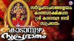 Devi Bhakti Song: Watch Popular Malayalam Devotional Video Song 'Sree Kadampuzha Suprabhatham' Sung By Chithra Arun. Popular Malayalam Devotional Songs of 2020 | Malayalam Bhakti Songs, Devotional Songs, Bhajans, and Pooja Aarti Songs