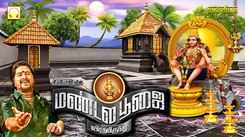 Lord Ayyappan Keertanaigal: Check Out Latest Devotional Tamil Audio Song Jukebox Of 'Mandala Poojai' Sung By Srihari. Best Tamil Devotional Songs | Tamil Bhakti Songs, Devotional Songs, Bhajans, and Pooja Aarti Songs